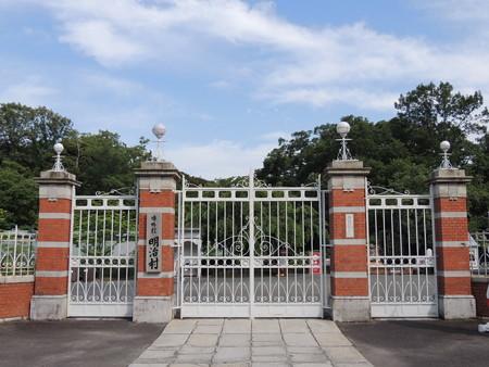 博物館明治村正門。