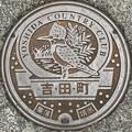 吉田町(秩父郡)