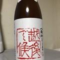 写真: 八海山 純米吟醸 しぼりたて原酒 越後で候