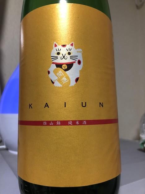 写真: 開運 純米酒 雄山錦 招き猫