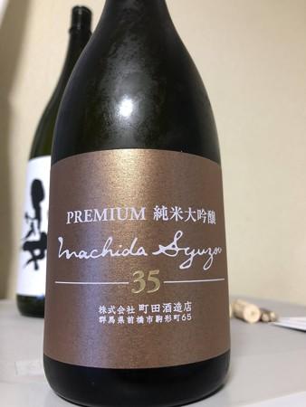 町田酒造 PREMIUM 純米大吟醸 35