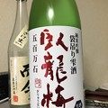 Photos: 臥龍梅 純米吟醸 五百万石 袋吊雫酒 生