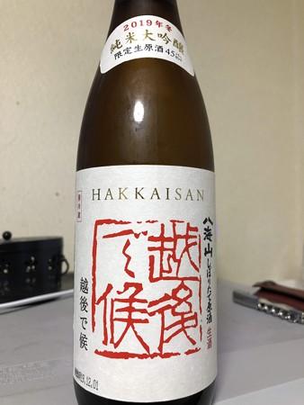 八海山 純米大吟醸 しぼりたて原酒 越後で候
