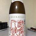 Photos: 八海山 純米大吟醸 しぼりたて原酒 越後で候