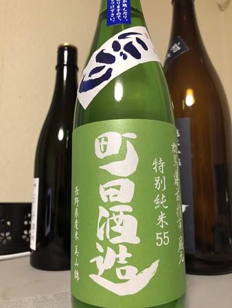町田酒造 特別純米 美山錦 無濾過生原酒 限定にごり