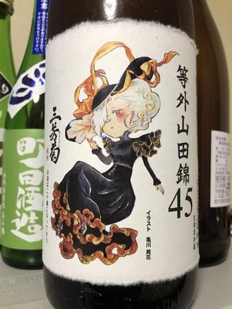 三芳菊 等外山田錦45 無濾過生原酒