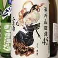 Photos: 三芳菊 等外山田錦45 無濾過生原酒