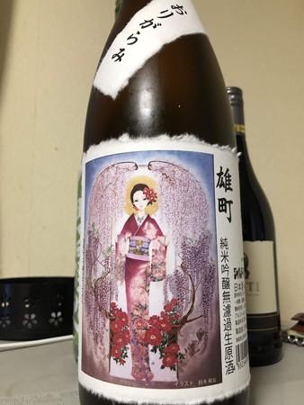 三芳菊 純米吟醸 雄町 無濾過生原酒 おりがらみ