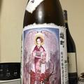 Photos: 三芳菊 純米吟醸 雄町 無濾過生原酒 おりがらみ