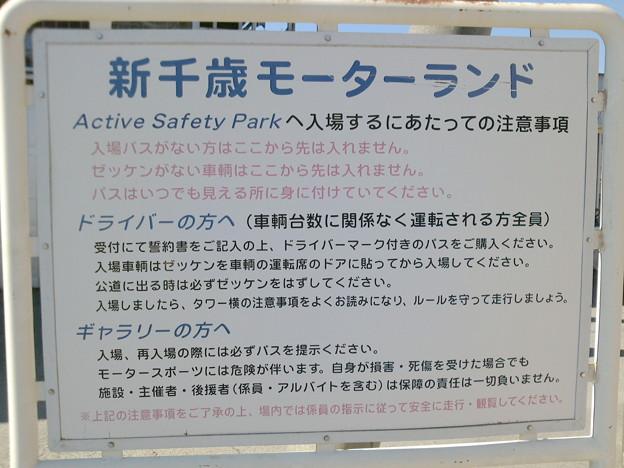 20190413新千歳モーターランド初見学