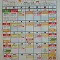 Photos: 202012北広島ほのかの日