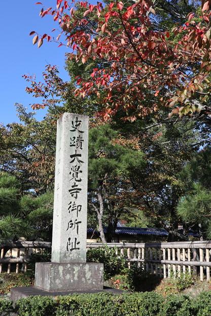 大覚寺・石碑