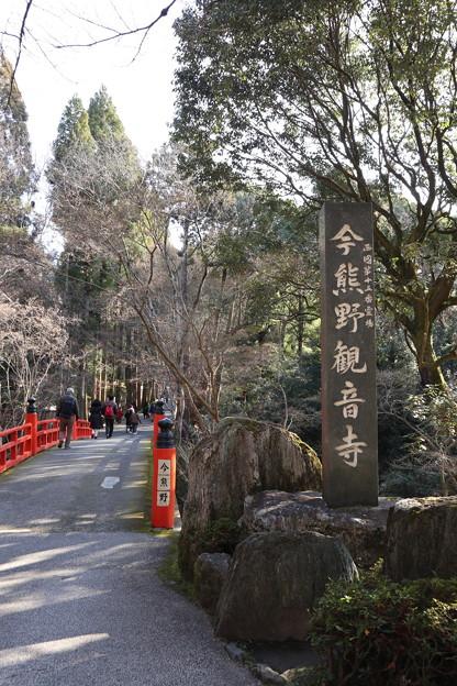 泉山七福神めぐり 3番観音寺(鳥居橋)