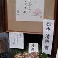 Photos: 松本清張氏の色紙