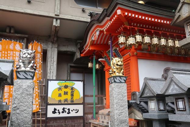 信貴山・成福院(三福神堂)1