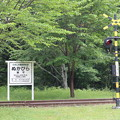 旧糠平駅1