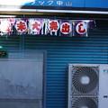 Photos: 大売出し