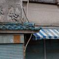 Photos: 米店