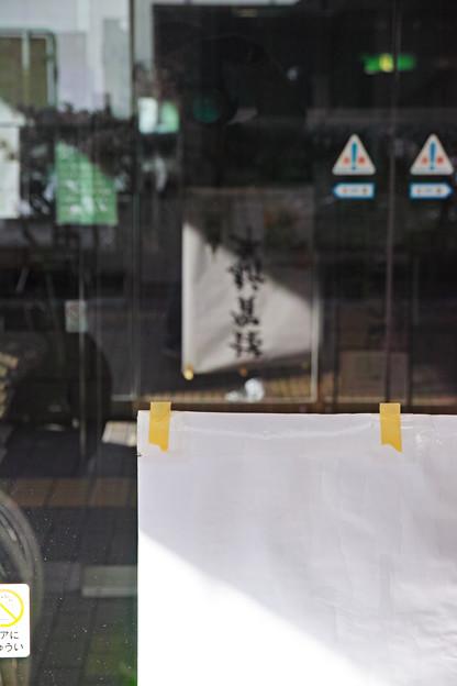 Photos: さかさ文字
