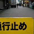 Photos: 通行止め
