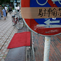 Photos: 駐輪禁止