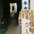 Photos: 自卍転
