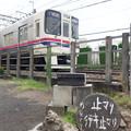 Photos: 行キ止マリ