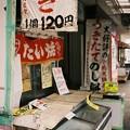 Photos: 1個120円