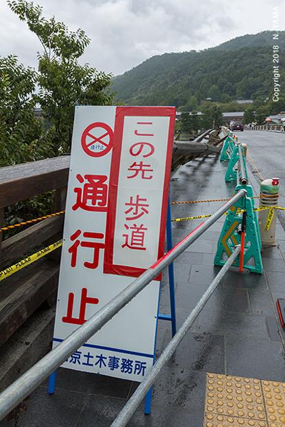 2018年9月8日、渡月橋