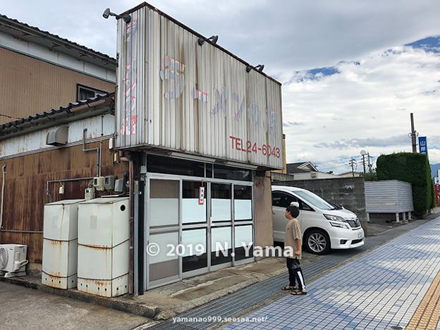 Photos: ラーメンの店