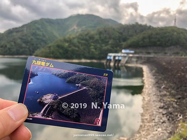2019年9月29日、九頭竜ダムとダムカード