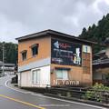 Photos: 永平寺周辺風景