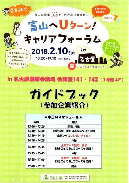 2018/02/10名古屋