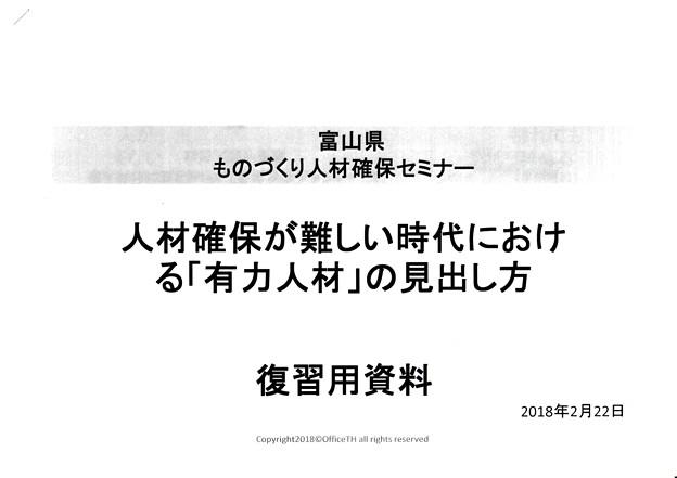 2018/02/22セミナー