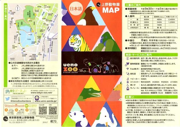 2018/09/09上野動物園1