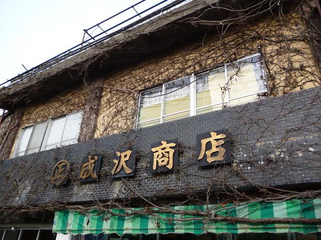 2018/12/16成沢商店1