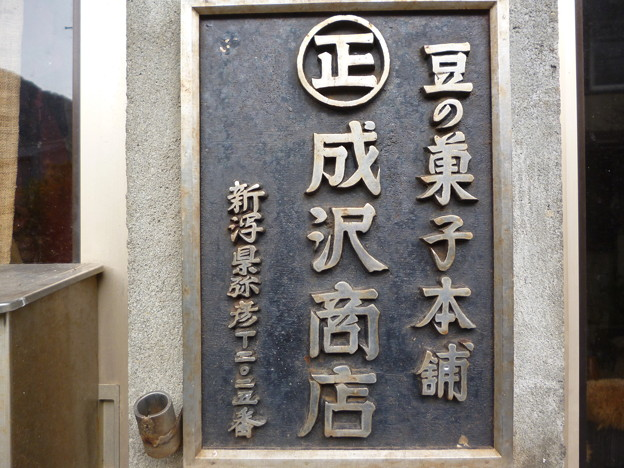 2018/12/16成沢商店2