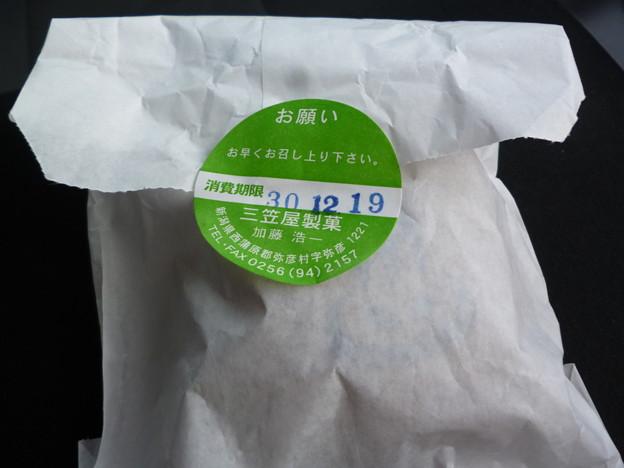 2018/12/16温泉まんじゅう