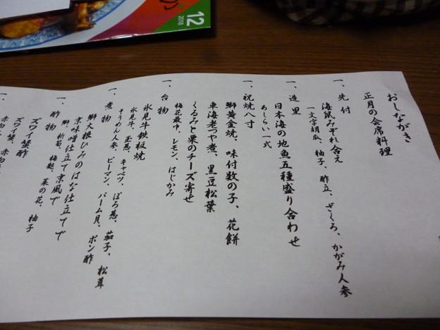 2019/01/01食事1
