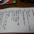 Photos: 2019/01/01食事1