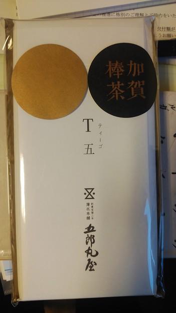 2020/06/24五郎丸屋