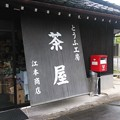 Photos: 2020/07/24茶屋
