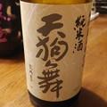 Photos: 2020/09/19日本酒