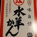 Photos: 2020/11/13水ようかん