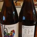 Photos: 2020/12/10日本酒