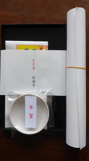 2021/01/03年賀