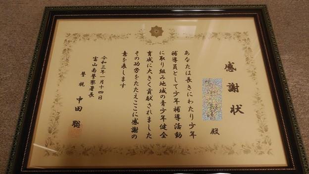 2021/01/14感謝状