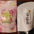 Photos: 2021/02/04お茶