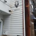 Photos: 2021/02/10ごぱん1