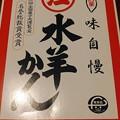2021/02/20丸岡町2
